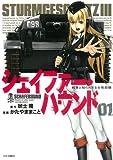 シェイファー・ハウンド 01―戦車と知られざる女性部隊 (ジェッツコミックス)