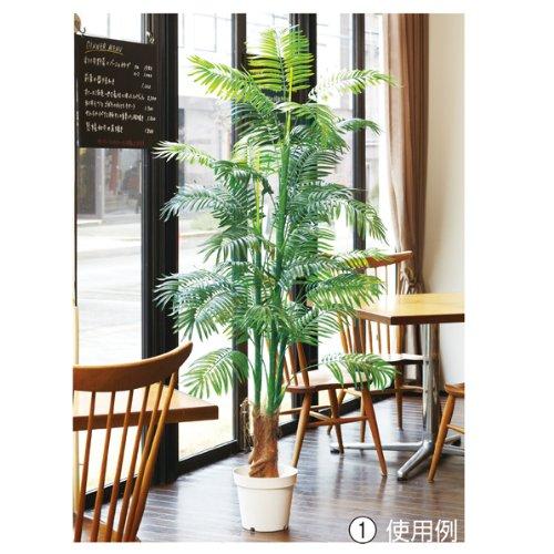 人工樹木 アレカヤシ 立ち木 (H180cm) 1台〈インテリア・装飾〉