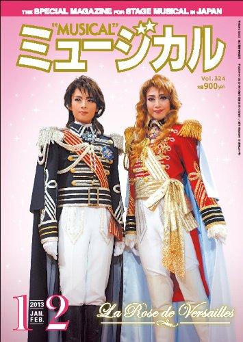 ミュージカル 2013年1月・2月号