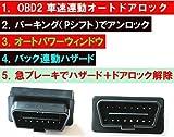 パーキングでアンロック仕様OBD2 ロック連動 オートパワーウィンドウ + オートドアロック+ バック連動ハザード 5大機能搭載 トヨタ(TOYOTA) 専用 ec-onlineshop (タイプ C)