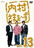 内村さまぁ?ず vol.13