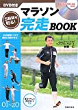 DVD付き 5時間を切る!マラソン完走BOOK
