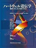 ハートウェル遺伝学-遺伝子、ゲノム、そして生命システムへ-