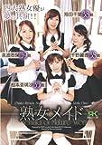 熟女メイド [DVD]