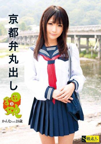 京都弁丸出し 田舎娘3 かんなちゃん18歳 [DVD]