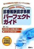 診療報酬請求事務パーフェクトガイド〈2008年~2009年3月〉