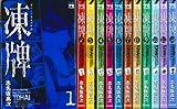 凍牌 全12巻セット  (ヤングチャンピオンコミックス) [コミックセット]