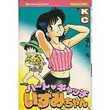 ハートキャッチいずみちゃん 7 (月刊マガジンコミックス)