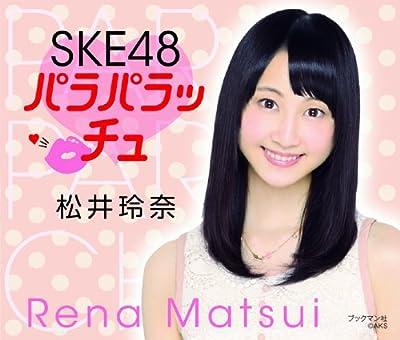 SKE48 パラパラッチュ 松井玲奈