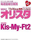 オリ☆スタ 2012年 11/26号 [雑誌]