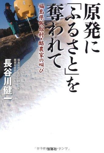 原発に「ふるさと」を奪われて~福島県飯舘村・酪農家の叫び