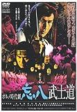 ポルノ時代劇 忘八武士道 [DVD]