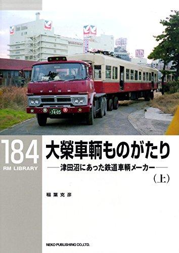 大榮車輌ものがたり(上) (RM LIBRARY 184)