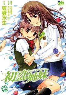 初恋姉妹 2 (2) (Yuri-Hime COMICS)