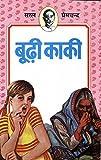 Boodhi Kaki (Children Classics by Premchand)