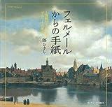 フェルメールからの手紙 ~海賊たちのいるデルフトの風景~ (DVD付)