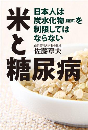米と糖尿病 日本人は炭水化物(糖質)を制限してはならない -