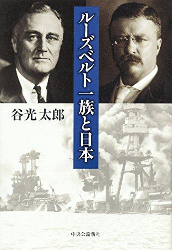 ルーズベルト一族と日本