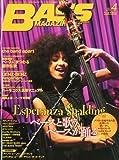 BASS MAGAZINE (ベース マガジン) 2011年 04月号 [雑誌]