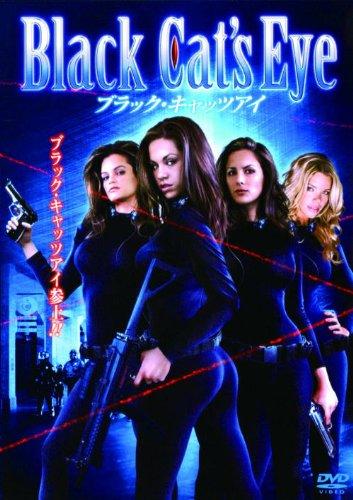 ブラック・キャッツアイ LBX-240 [DVD]