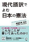 CD付 現代語訳でよむ 日本の憲法