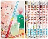 360゜マテリアル コミック 全8巻完結セット (マーガレットコミックス)