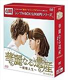 華麗なる遺産~燦爛人生~DVD-BOX2<シンプルBOX シリーズ> -