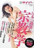 別冊サイゾーvol.3日本一過激な「新」宗教学