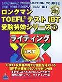 ロングマンTOEFLテストiBT受験特効シリーズ〈2〉ライティング