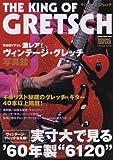 キング・オブ・グレッチ/YOUNG GUITAR special issue (シンコー・ミュージックMOOK) [ムック] / シンコーミュージック・エンタテイメント (刊)