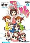 ぷちます! (6) (電撃コミックスEX)