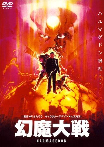 幻魔大戦 [DVD]