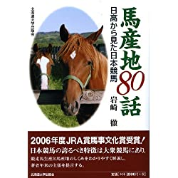 馬産地80話―日高から見た日本競馬