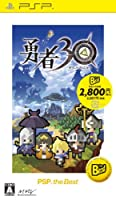 「勇者30 PSP the Best」