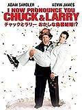 チャックとラリー おかしな偽装結婚!? (字幕版)