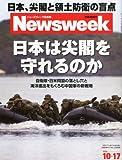 Newsweek (ニューズウィーク日本版) 2012年 10/17号 [雑誌]