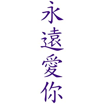 Chinese Symbol For Love You Forever Bigking Keywords And Pictures