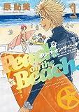 ピーチ・オン・ザ・ビーチ 1巻<ピーチ・オン・ザ・ビーチ> (ビームコミックス(ハルタ))