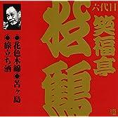 笑福亭松鶴(6代目)(6)