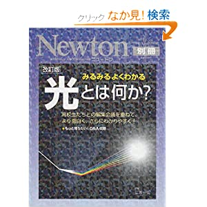 光とは何か?―みるみるよくわかる (ニュートンムック Newton別冊サイエンステキストシリーズ)
