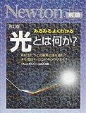 光とは何か? 改訂版―みるみるよくわかる 高校生たちとの編集会議を重ねて、より面白く、さらにわかりやす (ニュートンムック Newton別冊サイエンステキストシリーズ)