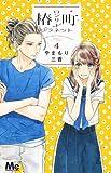 椿町ロンリープラネット 4 (マーガレットコミックス)