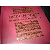 Russian New Testament: Old Church Slavonic Version - Novij Zavjet na Cerkovnslavjanskom jazike