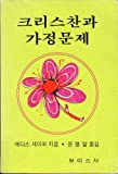 img - for What Is a Family? (Korean Edition) book / textbook / text book
