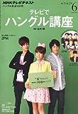 NHK テレビ テレビでハングル講座 2013年 06月号 [雑誌]