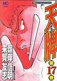 天牌 17―麻雀飛龍伝説 (ニチブンコミックス)