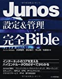 Junos 設定&管理 完全Bible