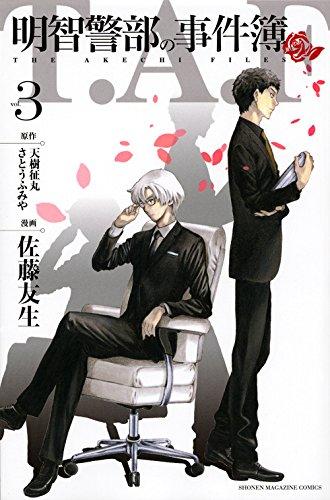 明智警部の事件簿(3) (講談社コミックス)