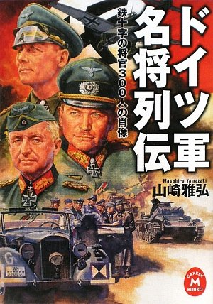ドイツ軍名将列伝―鉄十字の将官300人の肖像 (学研M文庫)