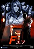 Fエフ [DVD]